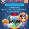 【LINEゲームツムツム】ピックアップガチャオープン2020年3 月24日(水)10:59まで