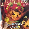 来日直前! HELLOWEEN <Pumpkins United World Tour 2018>日本公演に向けて準備せよ!!