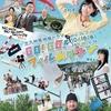 土村芳の北九州発地域ドラマ「GO!GO!フィルムタウン」