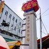 【台中観光】台中火車駅から歩いて行ける伝統市場『第三市場』はローカル感溢れる街ブラスポット!
