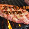 ビーフラッシュのステーキ食べ放題