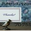 「ブログ運営報告」ブログ開設から5か月♪アドセンスのPINコードが届きました!