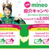 mineo(マイネオ)の紹介キャンペーンでAmazonギフト券2,000円分&900円引きキャンペーンで月額410円から通話SIMが使える