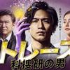 短文 ドラマ「トレース~科捜研の男~ 第2話」やはり主人公が誰かわからない