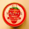 新たなる新幹線アイス! スジャータ いちごアイス【東海道新幹線】