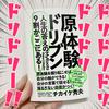 原体験ドリブン面白い〜!書き込みできるワークシート付きだぜぃ!!