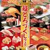 食欲の秋はお寿司をお得に美味しく食べよう!寿司チェーン店のお得なキャンペーンを調べてみた!