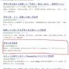 やっとタイトル名『ブラックブログ』で検索すると上位に結果が出るようになりました\(^o^)/