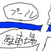 福岡から車で一時間!それでもいく価値がある干潟よか公園in佐賀県