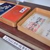 護王神社の御朱印と御朱印帳。値段とサイズ。