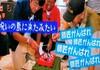 モヤさま2、湘南・平塚周辺、今年の放送で一番の衝撃、「師匠がんばれ・・・」応援団の子供たち!