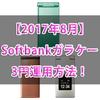 【10/31迄】Softbankガラケー、5分かけ放題を3円/月、かけ放題を303円/月で運用する方法!【一括1万円 or 2万円】