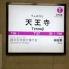 大阪メトロ仕様の駅名標ですが…
