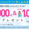 【期間限定】iijmio(みおふぉん)に申し込むとAmazonギフト券が貰えるキャンペーン実施中
