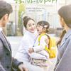 韓国ドラマ「ハイバイ、ママ!」感想 / キム・テヒ主演  この世に未練を残した母親が49日間だけ蘇る感動のファンタジーストーリー
