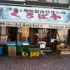 【みさきまぐろきっぷ】加盟店 『くろば亭』様々なマグロ料理が楽しめます。