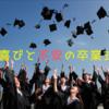 長女が不登校になった時:⑩喜びよりも不安の卒業式