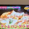 ほんわかテレビ 鍋のプロが教える新しい絶品!鍋のシメ!