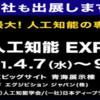【2021年4月7日(水)~9日(金)】第5回AI・人工知能 EXPO【春】に株式会社アジラ、出展いたします!