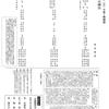 さすがに巧者の舞–−青木道喜師シテの『班女』の舞「京都観世会六月例会」@京都観世会館 6月28日