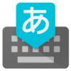 【Windows 10】Google日本語入力インストール方法と規定の入力モードの切替方法!