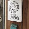 ビストロ八木商店:大崎