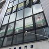 第69回日本西洋史学会@静岡に行ってきた
