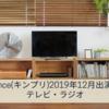 King&Prince(キンプリ)2019年12月出演番組一覧(テレビ・ラジオ)