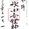 氷川女体神社(さいたま市)の御朱印