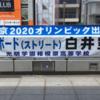 富士見小、中央中出身スケートボード東京2020日本代表 白井空良さん 応援横断幕!