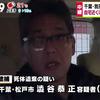 渋谷恭正の生い立ちと学生時代、年収(不動産業)いくら稼いでいたか?