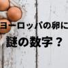 スペインの卵『3,2,1,0』はどういう意味?日本とEUの卵は何かが違う?