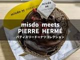 【ミスド】ピエール・エルメとの共同開発のドーナツを食べて調べた話|misdo meets PIERRE HERMÉ パティスリードーナツコレクション
