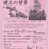 石川啄木記念館で「啄木第1号歌碑建立」の背景を講演で伝えます!