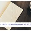 2018年は、ほぼ日手帳weeks MEGAに決定!