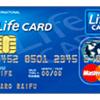 クレジットカードスペック紹介 ANAマイルへの交換手数料無料!ライフカード