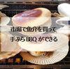和歌山・白浜|新鮮な海鮮で手ぶらBBQができる『とれとれ市場』の感想