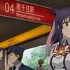 刀使ノ巫女 第2話 雑感 キャッキャウフフを期待してたらはいふりだった。