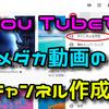メダカ動画をYou Tubeにアップする前に自分のチャンネルを作る!