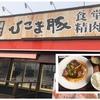 北海道・札幌市・清田区、きめが細かく、やわらかい肉質で人気の北海道育ちの「ひこま豚」を食べられるお店「ひこま豚食堂&精肉店 Boodeli」に行ってみた!~超BIGスペアリブステーキの柔らかさ、脂の甘さにビックリ!!~