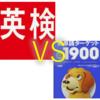 英検2級の語彙問題、ターゲット1900で戦える?【英検VS受験英語!?】