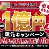 ドコモ1億円キャンペーンはドコモのキャリア以外の人ももらえる