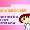 【PC】10年前のWin7ノートPCを約¥4000で生き返らせた話。HDDをSSDに換装【ザオリク】