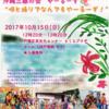 10月15日(日)戸塚駅前さくらプラザホールにて、やーるーずたっぷり演奏します