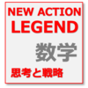 戻ってきた NEW ACTION LEGEND