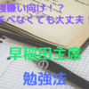 発想の転換で生まれた『やる気ない人向け』の勉強法がコレ!