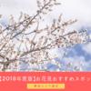 2018年いよいよ春本番!?|関西エリアのおすすめお花見スポット♪