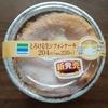 ファミリーマート とろける生シフォンケーキ