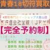 青春18きっぷ買取「富山で金券買取品目No.1」買取専門店e-shops富山店