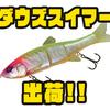 【ジャッカル】春のバス釣りにオススメのビッグベイト「ダウズスイマー」出荷!